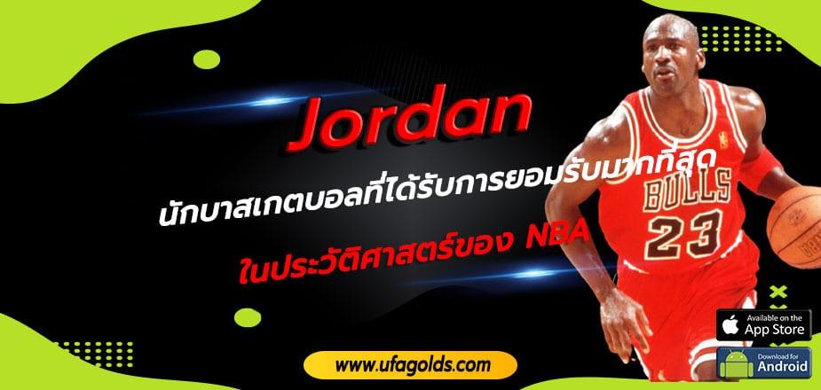 Jordan นักบาส ตำแหน่งชู้ตติ้งการ์ดของประวัติศาสตร์บาสเกตบอล